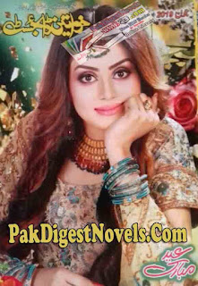 Khawateen Digest June 2019 Pdf Download And Read Online