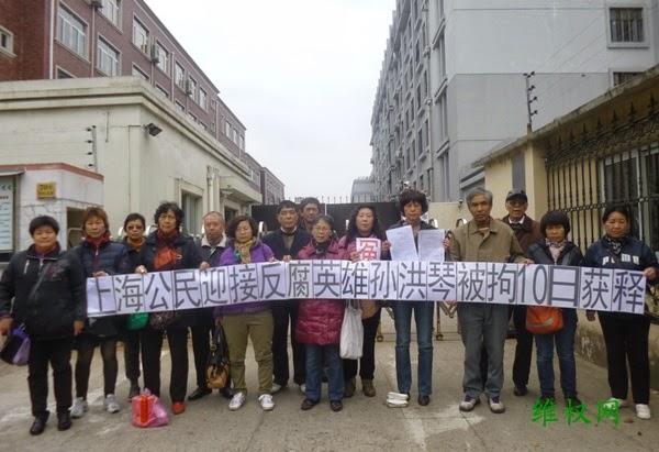 上海维权人士迎接向两会递交请愿书被拘留的孙洪琴(图)