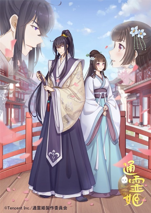 Psychic Princess / Tsureihime