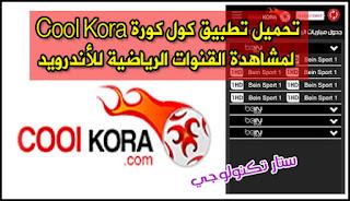 Cool Kora Apk