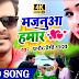 Majnuya Humar Song Lyrics - Pramod Premi Yadav - Bhojpuri Songs 2020