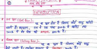 Profit and Loss Tricks in Hindi