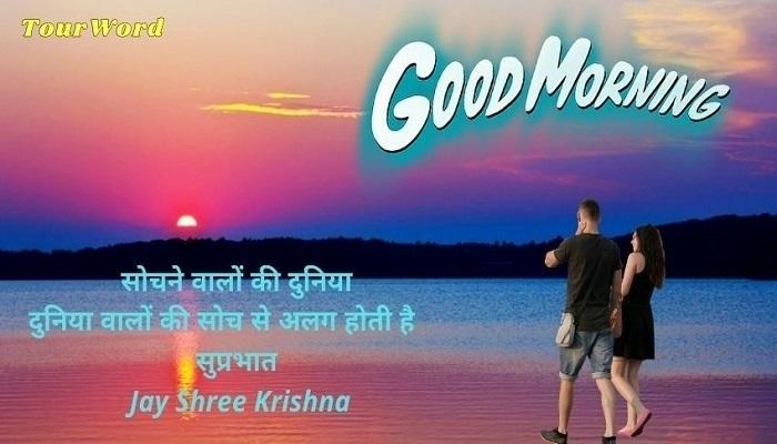 Best-Hindi-Good-Morning-Wishes Suprabhat-Sandesh-Hindi-Me गुड-मॉर्निंग-कोट्स-डाउनलोड