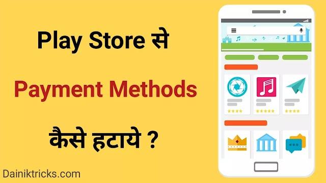 Play Store से Payment Method कैसे हटाये ?