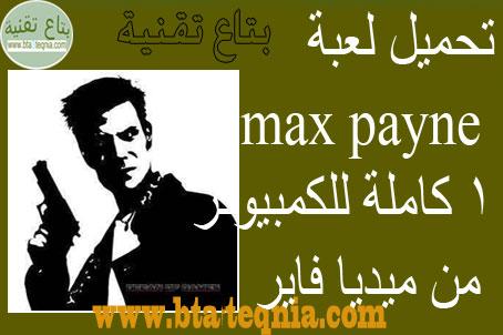 ،تحميل لعبة max payne 1 كاملة للكمبيوتر من ميديا فاير ،تحميل لعبة max payne 1 ،تحميل لعبة max payne 1 من ميديا فاير ،تحميل لعبة max payne ،تحميل لعبة max payne 1 كاملة مضغوطة ،تحميل لعبة ماكس بين ،تحميل لعبه ماكس بين ،download max payne ،تحميل لعبة ماكس باين ،ماكس باين ،لعبة ماكس بين ،ماكس بين ،لعبة max payne ،download max payne 1 ،لعبة ماكس ،max payne download ،max payne 1 ،max payne 1 download ،تحميل لعبة max payne 1 كاملة للكمبيوتر من ميديا فاير ،تحميل لعبة max payne ،لعبة ماكس ،download max payne ،تحميل لعبة max payne 1 من ميديا فاير