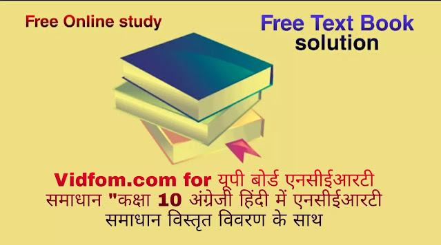 यूपी बोर्ड पाठयपुस्तक Class 10 English 2021-22 कक्षा 10 अंग्रेज़ी 2021-22  हिंदी में एनसीईआरटी समाधान में विस्तृत विवरण के साथ