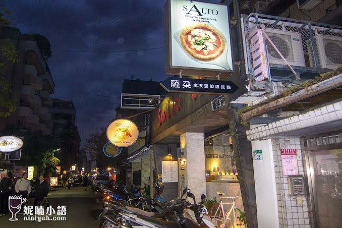 【台北東區】Salto 薩朵拿坡里披薩。好吃到忘記正在減肥