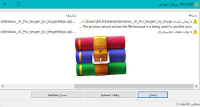 حل مشكلة ملفات Winrar المعطوبة والتالفة باسهل الطرق