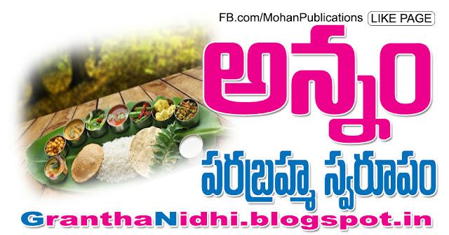 అన్నం పరబ్రహ్మ స్వరూపం | Pankti Bhojanam | Mohanpublications | Granthanidhi | Bhaktipustakalu Annamu Bhojanam Bhojan bhanti bhojanam parabrahma Publications in Rajahmundry, Books Publisher in Rajahmundry, Popular Publisher in Rajahmundry, BhaktiPustakalu, Makarandam, Bhakthi Pustakalu, JYOTHISA,VASTU,MANTRA, TANTRA,YANTRA,RASIPALITALU, BHAKTI,LEELA,BHAKTHI SONGS, BHAKTHI,LAGNA,PURANA,NOMULU, VRATHAMULU,POOJALU,  KALABHAIRAVAGURU, SAHASRANAMAMULU,KAVACHAMULU, ASHTORAPUJA,KALASAPUJALU, KUJA DOSHA,DASAMAHAVIDYA, SADHANALU,MOHAN PUBLICATIONS, RAJAHMUNDRY BOOK STORE, BOOKS,DEVOTIONAL BOOKS, KALABHAIRAVA GURU,KALABHAIRAVA, RAJAMAHENDRAVARAM,GODAVARI,GOWTHAMI, FORTGATE,KOTAGUMMAM,GODAVARI RAILWAY STATION, PRINT BOOKS,E BOOKS,PDF BOOKS, FREE PDF BOOKS,BHAKTHI MANDARAM,GRANTHANIDHI, GRANDANIDI,GRANDHANIDHI, BHAKTHI PUSTHAKALU, BHAKTI PUSTHAKALU, BHAKTHI
