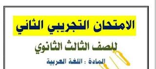 70 سؤال إختياري بالإجابات الصحيحة مراجعة نهائية لغة عربية ثانوية عامة