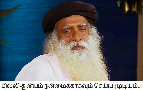 Sadhguru Tamil Video 09-03-2015