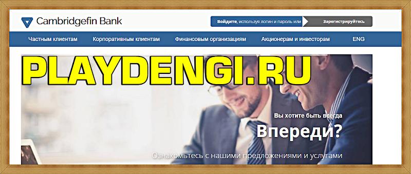 [Мошенники] eurocommerc.site/public – отзывы, лохотрон! Eurocommerc Bank