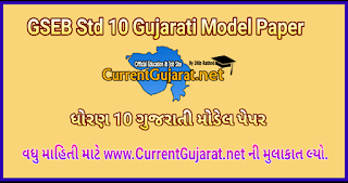 GSEB Std 10 Gujarati Model Paper