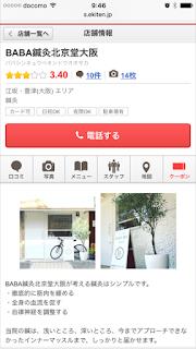 http://www.ekiten.jp/shop_388108/