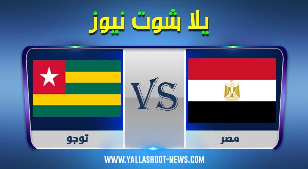 نتيجة مباراة مصر وتوجو اليوم السبت 14-11-2020 في تصفيات امم افريقيا