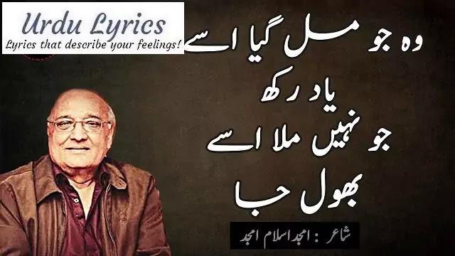 Kahan Aa Ke Rukne The Raste - Amjad Islam Amjad - Urdu Ghazal Poetry