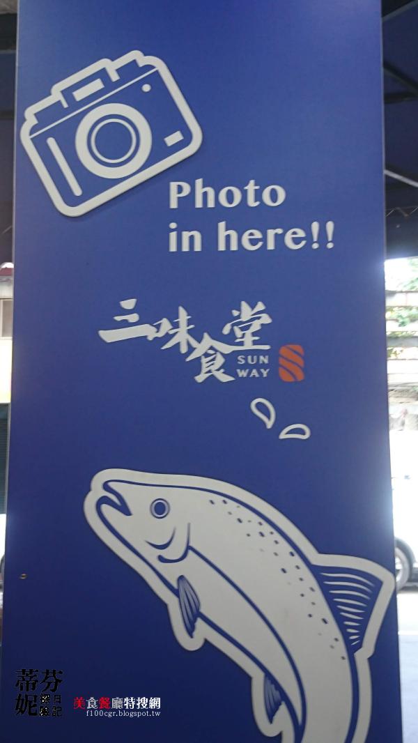 [北部] 台北市西門町【三味食堂】便宜大碗又好吃的日式料理