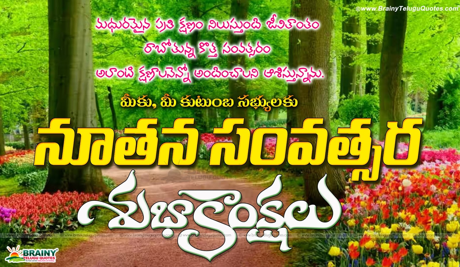 Latest best telugu happy new year inspirational greetings happy new year 2017 telugu greetings with hd wallpapers welcome 2017 greetings in telugu new year inspirational quotes greetings online best new year kristyandbryce Image collections