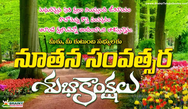 Facebook status new year greetings quotes hd wallpapers-Online New year thoughts in Telugu