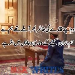 Urdu Poetry Dua