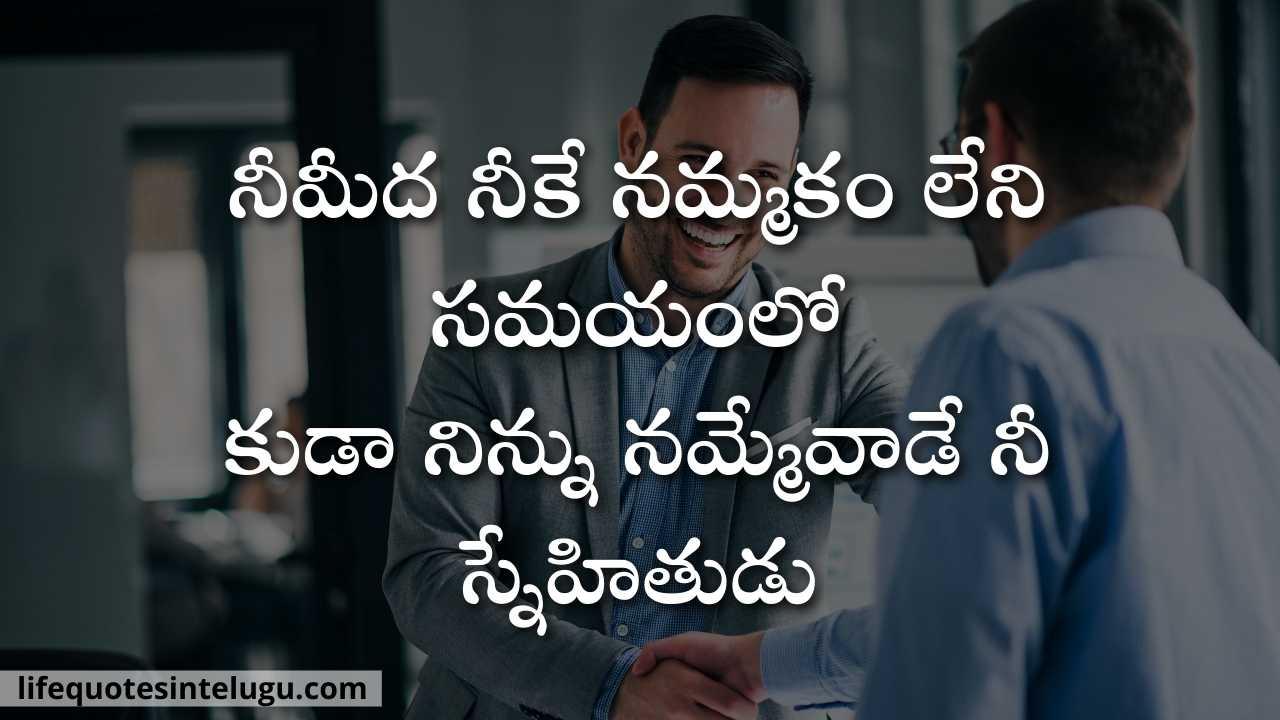 Nammakam Quotes In Telugu