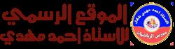 الاستاذ احمد مهدي شلال عباس المهداوي