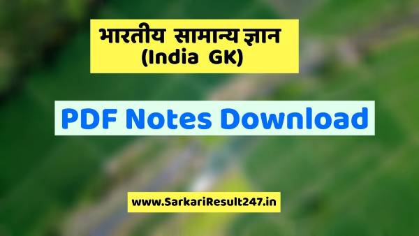 Geography GK Notes