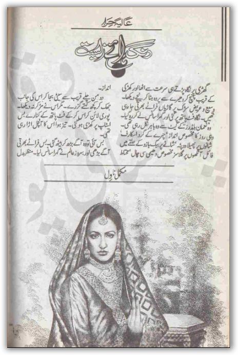 ezreadings: Rang haye zeest by Aliya Hira