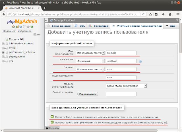Создание MySQL пользователя, верхняя часть страницы.