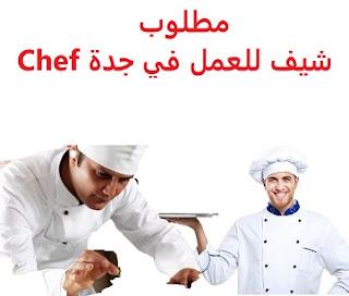 وظائف السعودية مطلوب شيف للعمل في جدة Chef