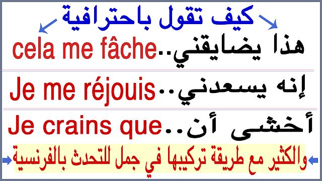 الدرس116 كيف تقول بالفرنسية في جمل هذا يضايقني..إنه يسعدني..وأخشى أن..والمزيد بالنطق للمبتدئين