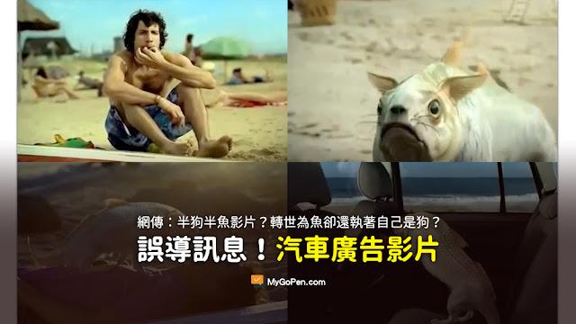 牠原本應是隻狗 轉世為魚時 卻還執著自己是狗 所以沒轉化成功 半狗半魚 謠言 影片