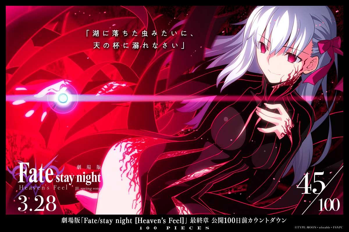 Tanggal Rilis Film Fate/Stay Night: Heaven's Feel III. spring song Kembali Ditunda