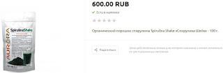 Spirulina Shake price (Спирулина Шейк Цена 600 рублей).jpg