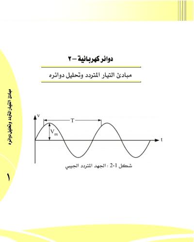 """التيار المتردد pdf """"كتاب مبادئ التيار المتردد وتحليل دوائره"""""""