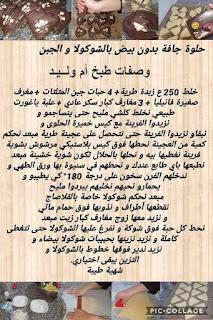 Halawiat om walid makteba 2020 38