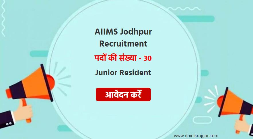 AIIMS, Jodhpur Jobs 2021 Walk-in for 30 Non-Academics Junior Resident Vacancies
