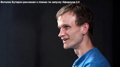 Виталик Бутерин рассказал о планах по запуску Эфириума 2.0