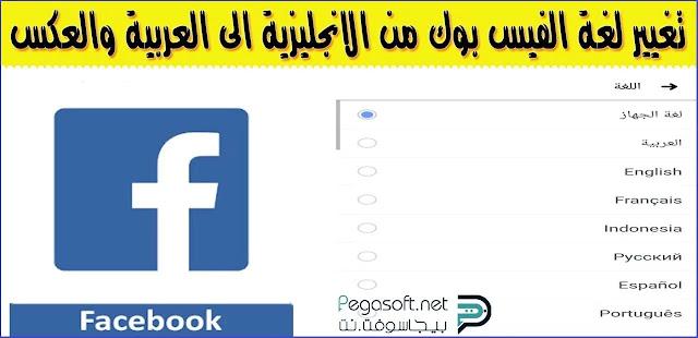 تحويل وتعريب الفيسبوك