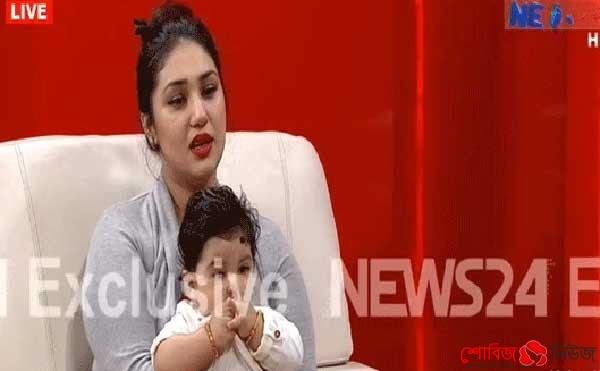 বাচ্চা কোলে টিভিতে এসে অপু বললেন তিনি Shakib khan এর স্ত্রী