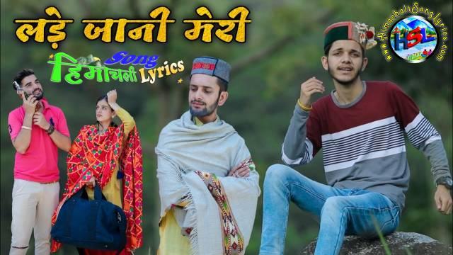 Lade Jani Meri Song Lyrics - Anish Sharma