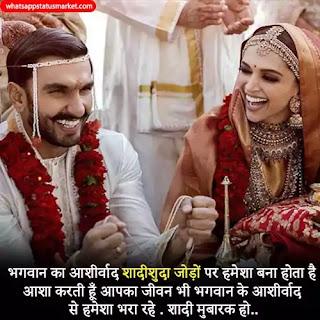happy marriage life shayari images