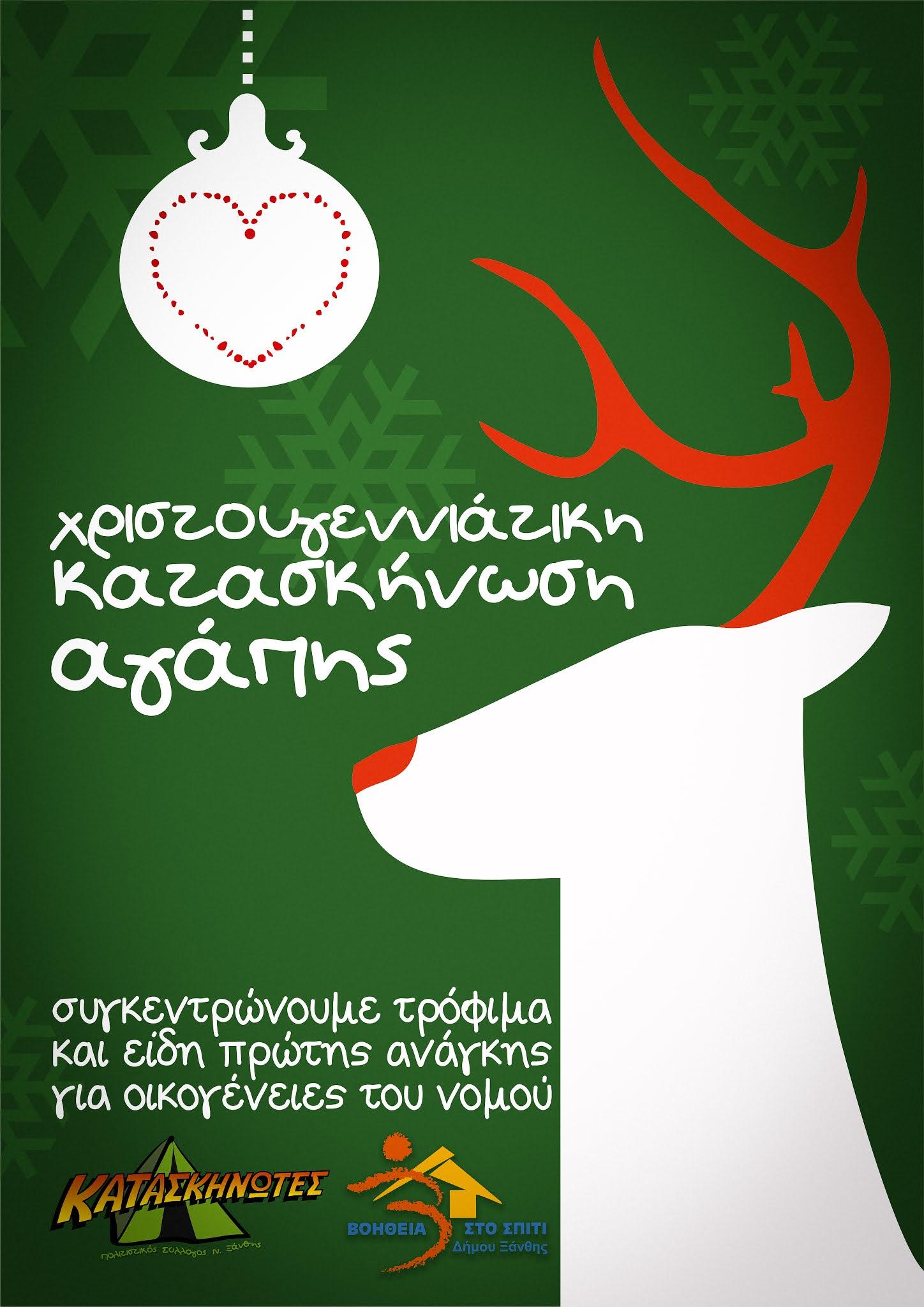 Ξάνθη: Χριστουγεννιάτικη Κατασκήνωση Αγάπης