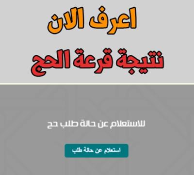 نتيجة قرعة الحج بمحافظة البحرالاحمر 2019 واعلان اسماء واعداد الفائزين