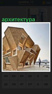 необычная архитектура в виде ящиков и коробок друг на друге