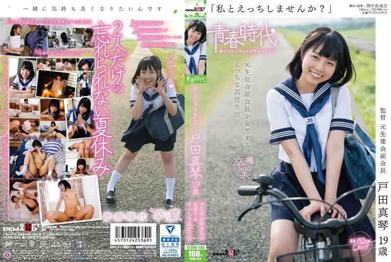 [SDAB-025] - 戸田真琴 19歳 元生徒会副会長が妄想するえっちな