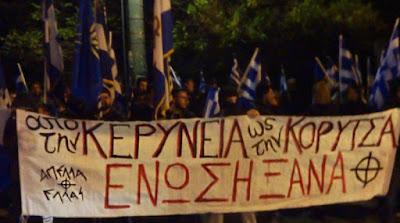 Συγκέντρωση διαμαρτυρίας και πορεία έξω από την αλβανική πρεσβεία