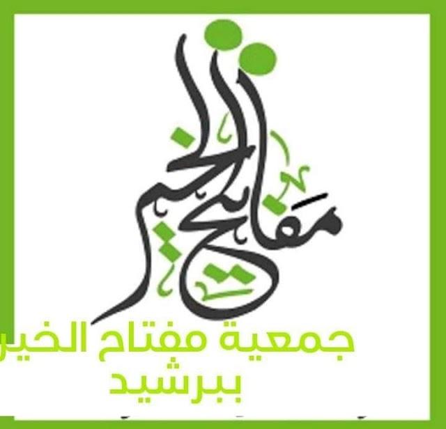 جمعية مفتاح الخير لعمال وعاملات انيون صرام تصدر بيانا توضيحيا للرأي العام
