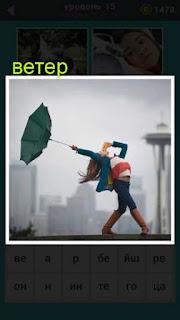 сильный ветер из рук женщины вырывает зонт 667 слов 15 уровень