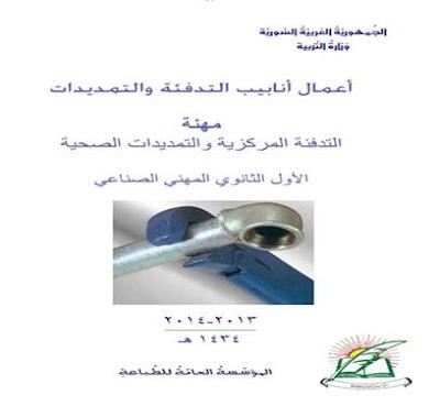 أعمال أنابيب التدفئة والتمديدات pdf